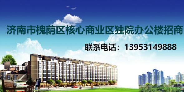 济南市槐荫区核心商业区黄金资产办公楼招商
